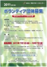http://www.gakusei-sc.or.jp/images/br2011.JPG